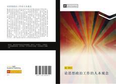 Bookcover of 论思想政治工作的人本观念