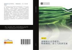 Bookcover of 新财政社会学研究: 财政制度、分工与经济发展