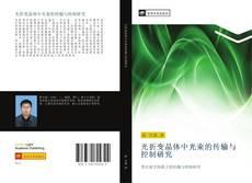 Capa do livro de 光折变晶体中光束的传输与控制研究