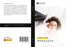 网络课程动态评价 kitap kapağı