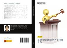 Bookcover of 企业间交易信用的若干问题研究