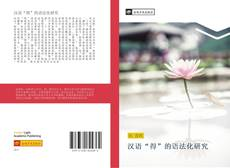 "Bookcover of 汉语""得""的语法化研究"