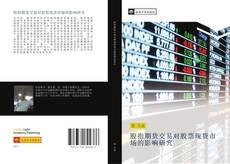 Bookcover of 股指期货交易对股票现货市场的影响研究