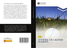 Bookcover of 多学科视角下的土地征收制度问题研究