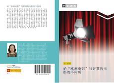 "Bookcover of 论""欧洲电影""与好莱坞电影的不同质"