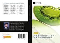 猕猴桃果实叶绿体生理学与细胞生物学特征的研究的封面