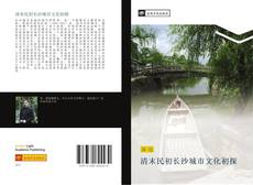 Bookcover of 清末民初长沙城市文化初探