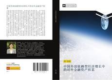 Bookcover of 中国外部依赖型经济增长中的对外金融资产积累