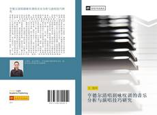 Bookcover of 亨德尔清唱剧咏叹调的音乐分析与演唱技巧研究