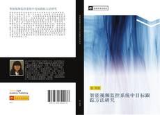 智能视频监控系统中目标跟踪方法研究 kitap kapağı