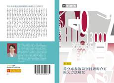 Bookcover of 等分布参数识别问题混合有限元方法研究