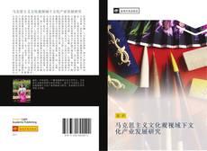 Bookcover of 马克思主义文化观视域下文化产业发展研究