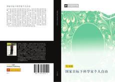 Bookcover of 国家目标下科学家个人自由