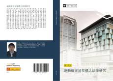 Обложка 連動債交易架構之法律研究