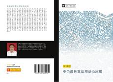 单亲遗传算法理论及应用的封面