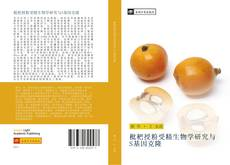 Bookcover of 枇杷授粉受精生物学研究与S基因克隆