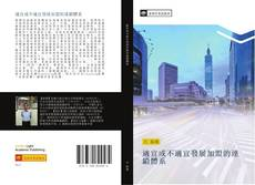 Bookcover of 適宜或不適宜發展加盟的連鎖體系