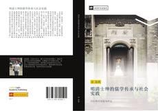 Portada del libro de 明清士绅的儒学传承与社会实践