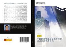 Couverture de 中国区域物流发展水平差异及其形成机理研究