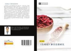Capa do livro de 《伤寒论》脾胃思想研究