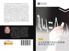 Bookcover of 求非线性数学物理方程精确解的F展开法研究