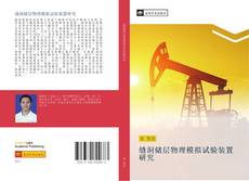 Bookcover of 缝洞储层物理模拟试验装置研究