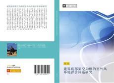 Bookcover of 建筑底部架空为例的室外风环境评价体系研究