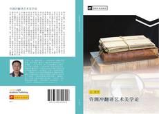 Bookcover of 许渊冲翻译艺术美学论