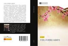 Bookcover of 中国古代艳情小说研究