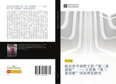 "Portada del libro de 政治哲学视野下的""第三条道路"" ——吉登斯""第三条道路""国家理论研究"
