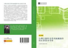 Couverture de 台灣宗教性非營利組織運作的社會資本考察