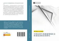 Bookcover of 中国农村生殖健康领域社会性别量表的系统研究
