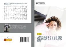 Bookcover of 木犀草素对锌离子诱导细胞氧化损伤的作用及其机理的研究