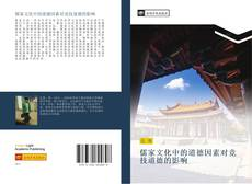 Couverture de 儒家文化中的道德因素对竞技道德的影响