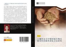 Capa do livro de 土壤和灰尘中铜锌铅生物可接受性的体外消化方法研究