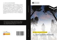 Bookcover of 人工林生长的神经网络模型