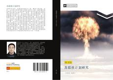 Bookcover of 苏联核计划研究