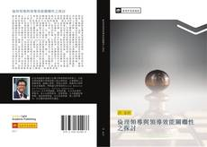 Bookcover of 倫理領導與領導效能關聯性之探討