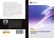 Capa do livro de 橡胶减振系统的数值预测和案例验证
