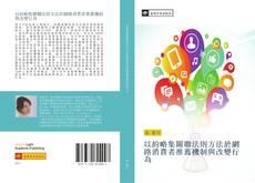 Bookcover of 以約略集關聯法則方法於網路消費者推薦機制與改變行為