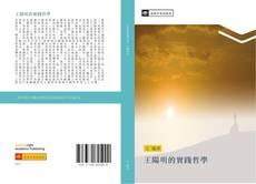Bookcover of 王陽明的實踐哲學