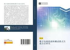 Portada del libro de 数字电路的故障测试模式生成方法研究