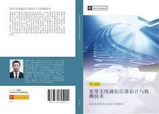 Bookcover of 宽带无线通信信道估计与检测技术