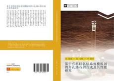 Bookcover of 基于有机硅氧烷系列模板剂的介孔沸石的合成及其性能研究