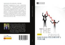Bookcover of 危机常态化中的全球治理与中国贡献