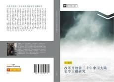 改革开放前三十年中国大陆史学主潮研究的封面