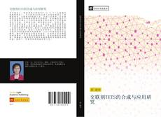 Bookcover of 交联剂TETS的合成与应用研究