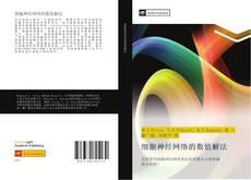 Bookcover of 细胞神经网络的数值解法