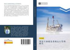 Bookcover of 国家石油储备基地运行管理研究