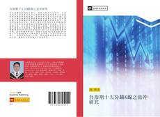 Bookcover of 台指期十五分鐘K線之當沖研究